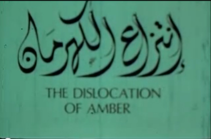 """La dislocation de l'ambre"". Film de Hussein Shariffe (1975)."